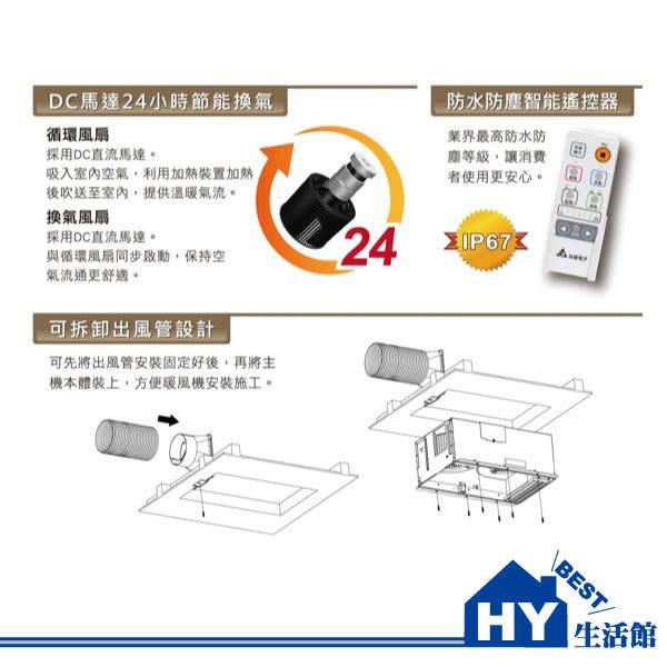 台達電子 VHB37BCT2-B 多功能循環涼暖風扇 (220V) 五合一暖風機 暖風乾燥機 三年保固 -《HY生活館》