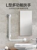 浴室扶手 浴室防滑扶手欄桿馬桶淋浴廁所衛生間墻壁掛老人殘疾人無障礙L型 LX 萊俐亞