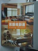 【書寶二手書T3/建築_QJF】客廳規劃書 Living_魏雅娟,呂宜霖