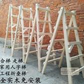 梯子裝修實木木梯家用人字梯雙側水電走梯室內室外工程木梯直梯置物架三山一舍JY
