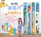 新 2.0 進化版 台灣專利設計 寶貝紀錄 HIGH BB 身高尺存錢筒 身高尺 壁紙 存錢筒