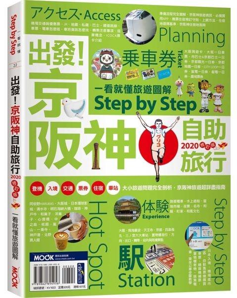 出發!京阪神自助旅行─一看就懂旅遊圖解Step by Step 2020