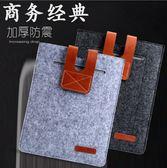 秋奇啊喀3C配件--ipad mini123毛氈8英寸內膽包商務平板迷你4簡約全包防摔保護套