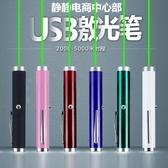 鐳射筆 售樓部激光燈射筆售樓usb充電短款樓盤指示筆沙盤筆綠光紅外線筆 下殺85折
