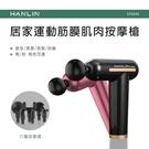 HANLIN-SPG606 居家運動筋膜肌肉按摩槍 筋膜槍 按摩器 肌肉放鬆器 筋膜器 健身器 深層經絡