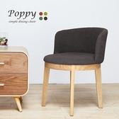 Poppy波比日系繽紛布餐椅-4色(SDWC/SDR-2535-4布餐椅)【DD House】