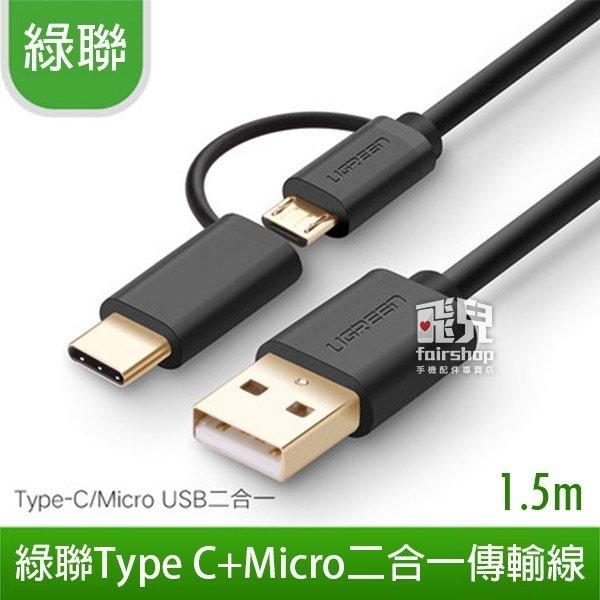 【妃凡】一線兩用!綠聯Type-C+Micro二合一傳輸線 1.5米 充電線 USB 快充線 安卓通用 數據線 快速充電