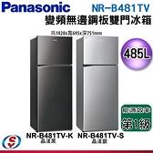 485公升【Panasonic 國際牌】變頻雙門電冰箱 NR-B481TV / NRB481TV
