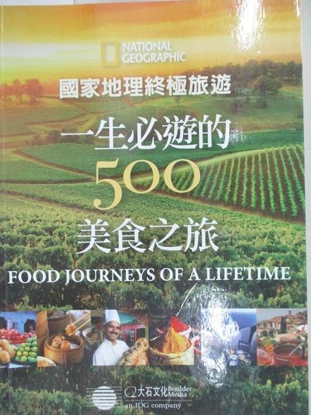 【書寶二手書T6/旅遊_LAD】國家地理終極旅遊-一生必遊的500美食之旅_國家地理學會叢書部