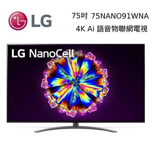 【結帳再折+分期0利率】LG 75吋 一奈米 4K 75NANO91 Ai 語音物聯網電視 75NANO91WNA 台灣公司貨