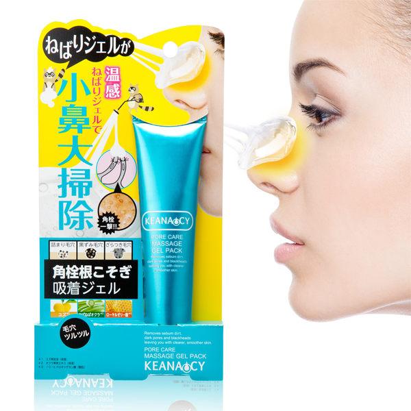 日本Keancy小鼻大掃除溫感凝膠30g  濃稠吸附 黑頭 白頭 油膩膩皮脂 一網掃盡
