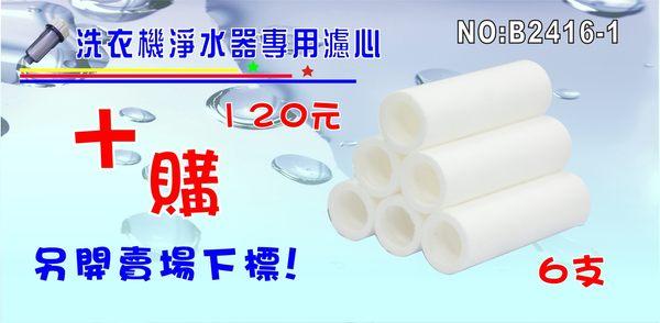 【巡航淨水】簡易過濾器單管透明洗衣機淨水器攜帶方便適用登山養殖過濾器.貨號B2416