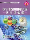 (二手書)投信投顧相關法規含自律規範(106年版):投顧業務員資格測驗