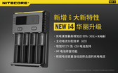 Nitecore 奈特柯爾 NEW i4 安全快速智能充電器 活化修復 18650 26650【保固一年】