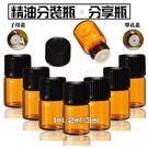 精油分裝瓶 分享瓶 1ml 2ml 3ml | OS小舖