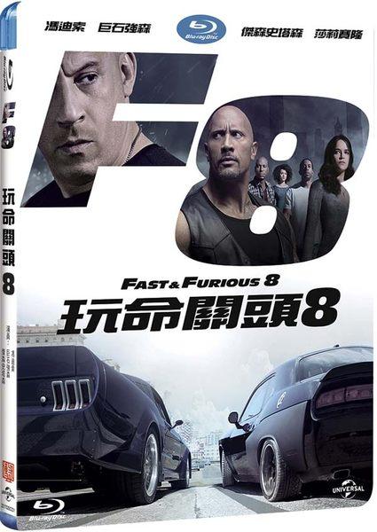 玩命關頭8 藍光BD 平裝版 The Fast and the Furious 8 免運 (購潮8)