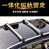 行李架 汽車行李架橫桿一體式適用旅行架車頂架車頂框行李箱底架架通用 裝飾界 免運