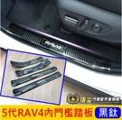 TOYOTA豐田【5代RAV4內門檻踏板...
