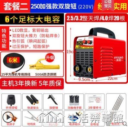 電焊機220v家用250 315兩用380v全自動小型全銅雙電壓工業級焊機NMS【樂事館新品】
