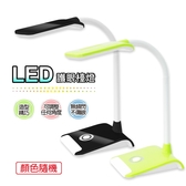 銳奇翡翠LED護眼檯燈 LED-147