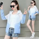 防曬外套夏季防曬衣女短款防紫外線透氣長袖薄款外套防曬服防曬衫 快速出貨