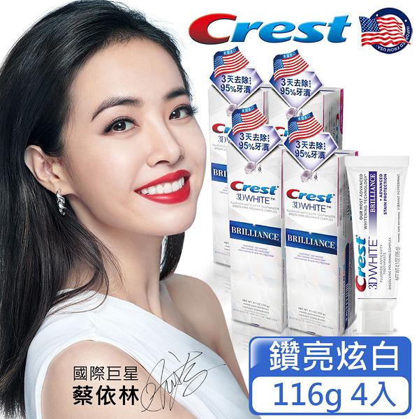 美國Crest 專業鑽白 牙膏116g 鑽亮炫白 4入