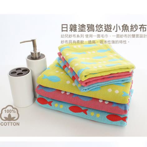 里和Riho LOVEL日雜塗鴉悠遊小魚紗布浴巾 70x140cm 2色可選 哺乳巾 紗布巾 毛巾
