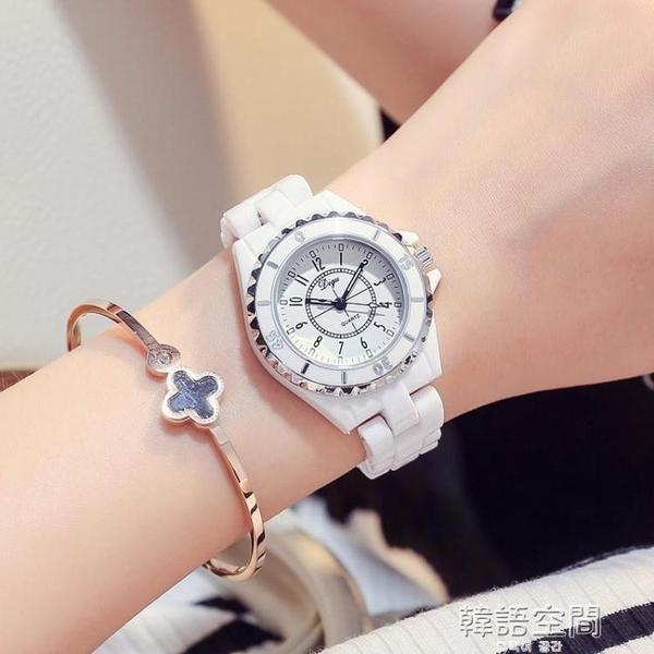 簡約學生手錶女石英錶陶瓷手錶新款潮流時尚白色鑲鑽防水女士腕錶 【韓語空間】