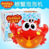 店長推薦同款螃蟹吐泡泡機 兒童戲水男女孩寶寶浴室吹泡泡洗澡玩具