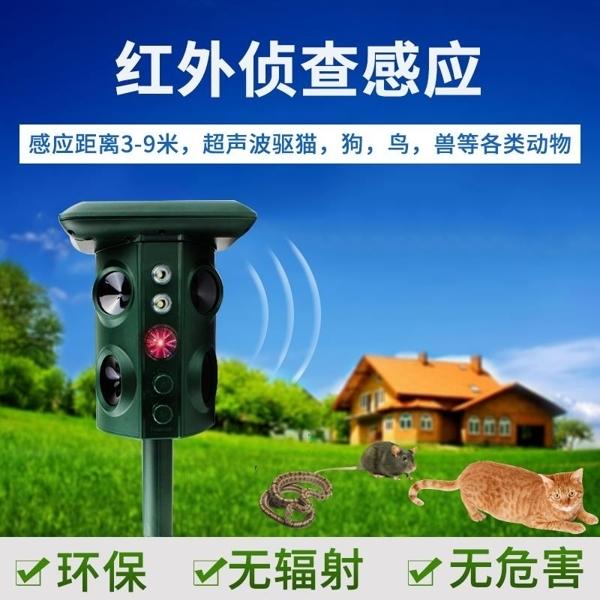 超聲波驅貓器驅鳥器驅狗神器室外太陽能電子鼠蝙蝠野豬動物驅趕器 母親節特惠