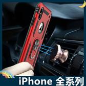 iPhone 6/7/8 Plus X/XS Max/XR SE 2020 三防盔甲保護套 軟殼 類碳纖維 指環支架 車載磁吸 手機套 手機殼