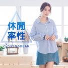 大尺碼襯衫--前後優雅V型設計反摺長袖圓弧下襬條紋襯衫外套(藍XL-3L)-H180眼圈熊中大尺碼