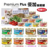 *KING WANG*【單罐】PREMIUM PLUS 優加 貓餐罐頭 80g/罐 多種口味
