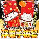 【培菓平價寵物網】iphoneXS MAX 7 8plus浮雕招財貓手機套(款項隨機)