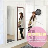 家美 160CM簡約胡桃木框實木壁鏡/掛鏡