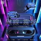 【Baseus】W01 TWS真無線藍芽耳機