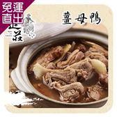 元進莊 薑母鴨(1200g/份,共兩份)【免運直出】