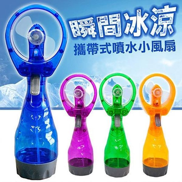 韓國熱銷 保濕 女性必備 水霧 噴霧 風扇 隨身風扇 噴水風扇 手持式水冷扇 水霧風扇【塔克】