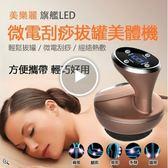 【Love Shop】【Mavoly 美樂麗】旗艦LED 微電刮痧拔罐美體機(1入/組)