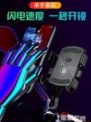 手機支架 凱威格電動自行車手機導航支架踏板摩托車載機車騎行外賣騎手固定 【99免運】