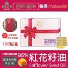 95%CLA紅花籽油共軛亞麻油酸120粒/盒(禮盒)【美陸生技AWBIO】