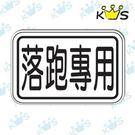 【收藏天地】防水防曬*安全帽 汽機車 萬用貼-落跑專用