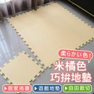 99免運【CP004】經典小素面(米橘款)巧拼地墊9片裝 家購網