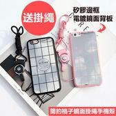 送二合一掛繩 Apple iPhone 6 6S 7 Plus 手機殼 防摔 格子紋 鏡面殼 軟邊 超薄貼合 保護套