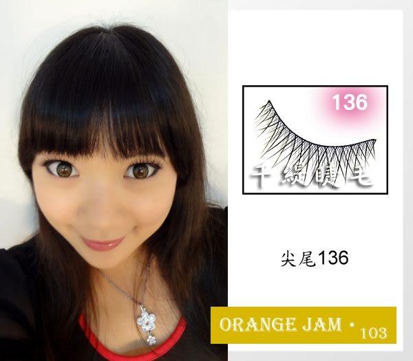 千緹假睫毛 尖尾-136