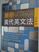 【書寶二手書T9/語言學習_YDH】簡明當代英文法_蔣炳榮