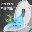 馬桶紫外線殺菌燈迷你智慧USB充電UV殺...