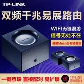 路由器 TP-LINK全千兆端口mesh易展分布式5G雙頻無線路由器wifi家用高速穿牆tp光纖寬帶tplink穿牆 夢藝