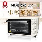 現貨 【J Sport】晶工牌-14L溫控電烤箱(JK-714) 花樣年華