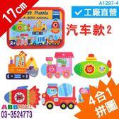 A1297-4★2合1鐵盒拼圖_17cm#幼兒玩具#兒童玩具#小孩玩具#親子互動#教具#拼圖#教學卡#玩具#小